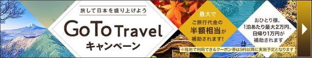 画像: Go To Travelキャンペーン特集は↑の画像(バナー)をクリック! www.club-t.com