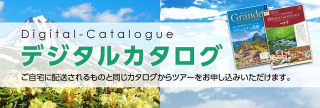画像: 【無料で閲覧・配送】 デジタルカタログ・資料請求