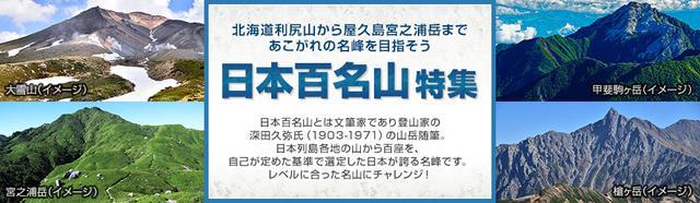 画像: 日本百名山登山旅行・ツアー特集|クラブツーリズム