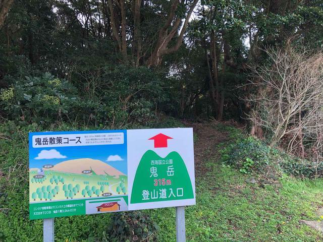 画像: ↑ 鬼岳入り口。ここから山頂を目指してハイキングです。