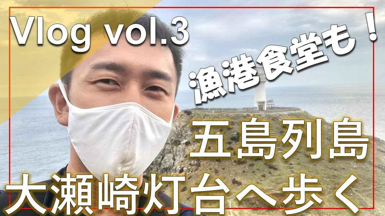 画像: 【クラブツーリズム】Vlog vol.3 五島列島行ってきた 現地視察2日目 大瀬崎灯台を目指して歩く www.youtube.com