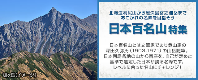 画像: 日本百名山登山旅行