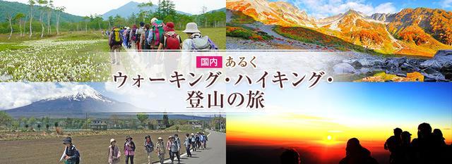 画像: あるく ウォーキング・ハイキング・登山の旅・ツアー|クラブツーリズム