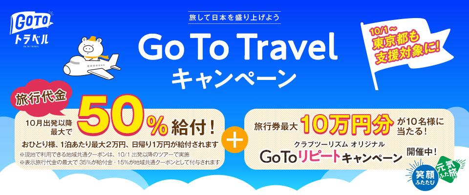 画像: Go To トラベルキャンペーンでは最大でご旅行代金50%が給付されます