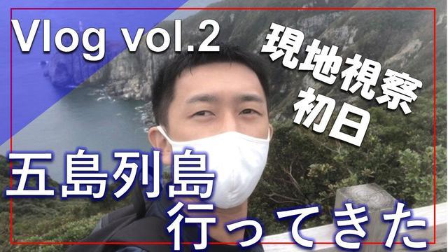 画像: 【クラブツーリズム】Vlog vol.2 五島列島行ってきた ~現地視察初日~ www.youtube.com