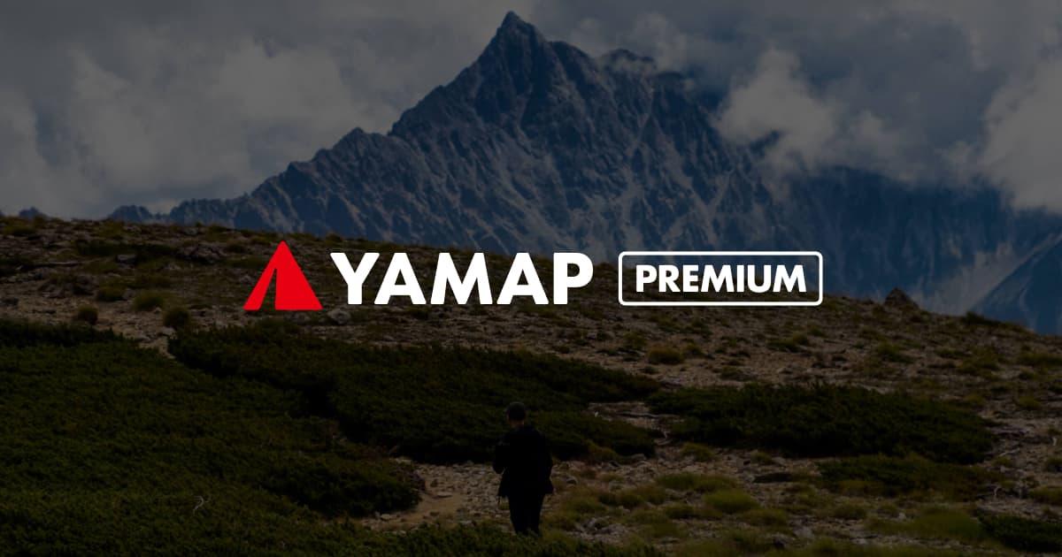 画像: YAMAPプレミアムのご紹介   YAMAP / ヤマップ