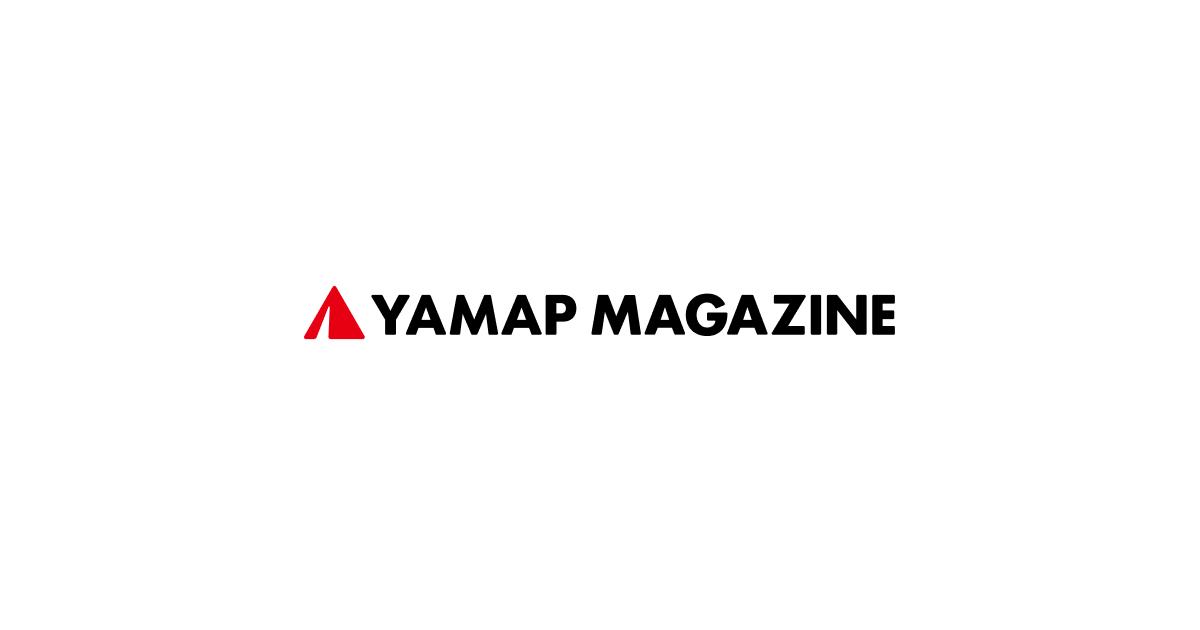 画像: YAMAP MAGAZINE   これからの登山文化をつくるメディア