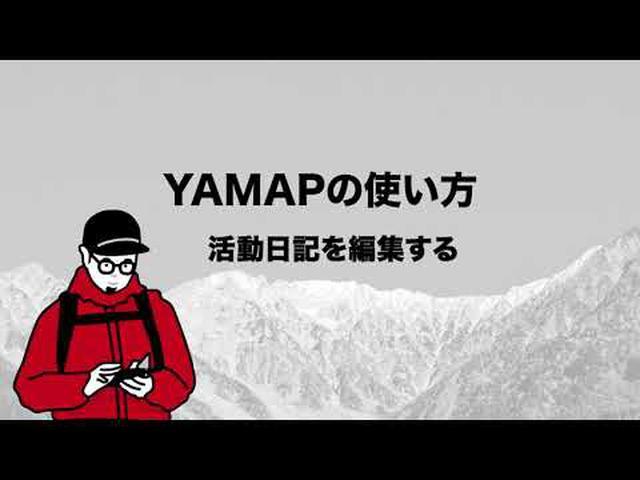 画像: 【YAMAPの使い方】活動日記の編集 www.youtube.com