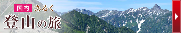 画像: 登山ツアー特集はこちら! 登山に関するお役立ちコラムも多数ご用意! www.club-t.com