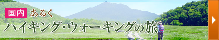 画像: 標高差300m未満のハイキング・ウォーキングツアー特集はこちら www.club-t.com