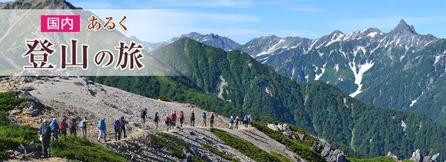 画像: 登山ツアー・山登りの旅特集TOPはこちら