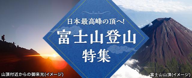 画像: 富士山登山・富士登山 ツアー・旅行│クラブツーリズム