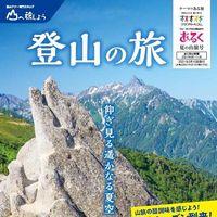 画像: クラブツーリズム「登山の旅」