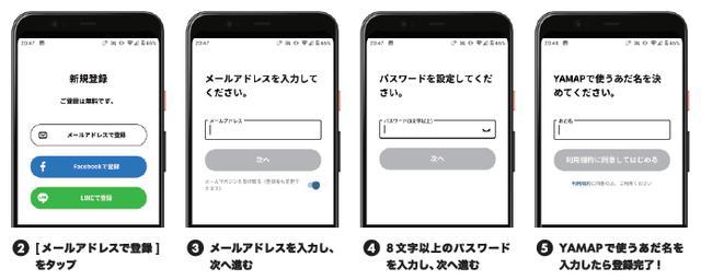 画像: ステップ1:YAMAPアプリをインストールしてユーザー登録をする