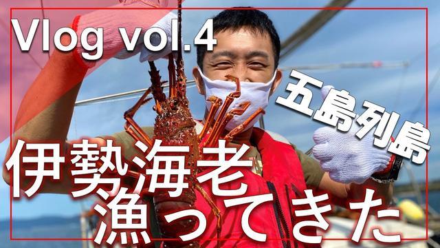 画像: 【あるく担当/北岡大佑】Vlog vol.4 五島列島で伊勢海老漁ってきた www.youtube.com