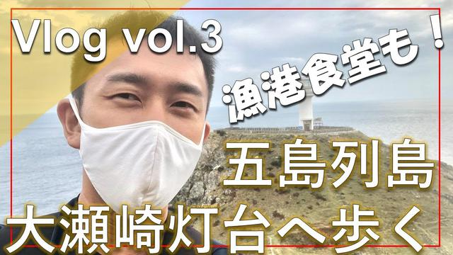 画像: 【あるく担当/北岡大佑】Vlog vol.3 五島列島行ってきた 現地視察2日目 大瀬崎灯台を目指して歩く www.youtube.com