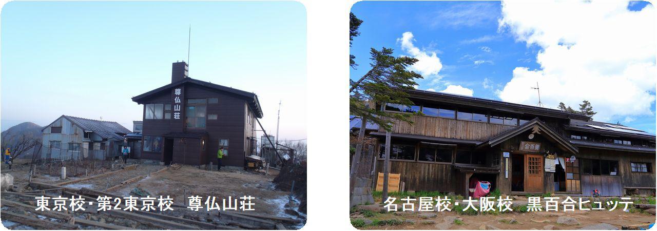 画像: 【3講座目:11月】テーマ名:山小屋に泊まってみよう