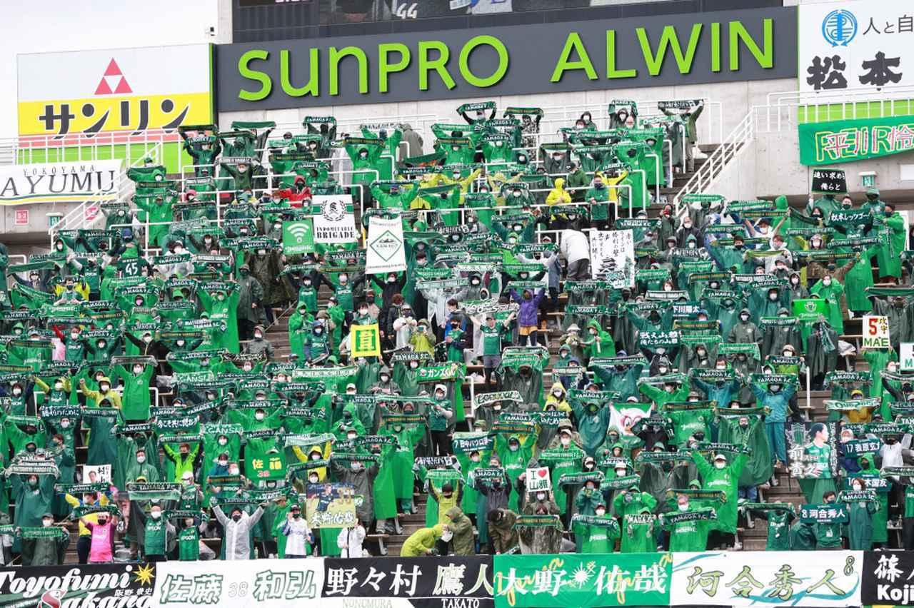 画像: 皆さんの声援で選手を後押ししましょう!©️松本山雅FC