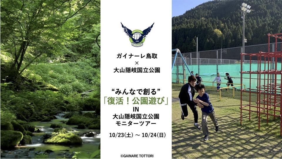 画像1: 【鳥取県在住限定/モニターツアー】ガイナーレ鳥取 復活!公園遊び 大山隠岐国立公園で楽しむ自然体験 2日間|クラブツーリズム