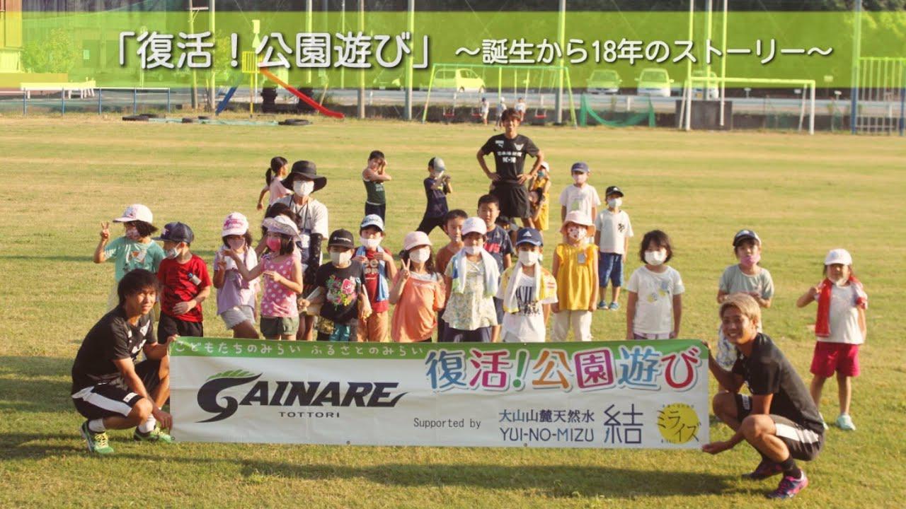 画像: ガイナーレ鳥取「復活!公園遊び」〜誕生から18年のストーリー〜 www.youtube.com