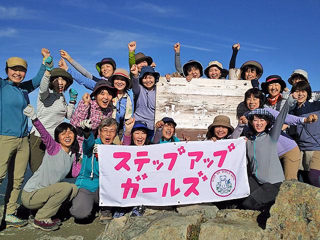 画像: ステップアップガールズ|女性のための山旅│クラブツーリズム