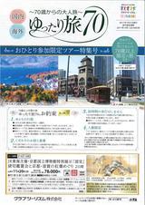 画像: 8月1日発行 ゆったり旅70 おひとり参加ツアー特集号