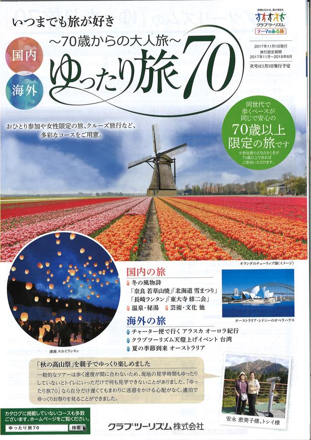 画像: 【11/1発行 ゆったり旅70】 最新号発行