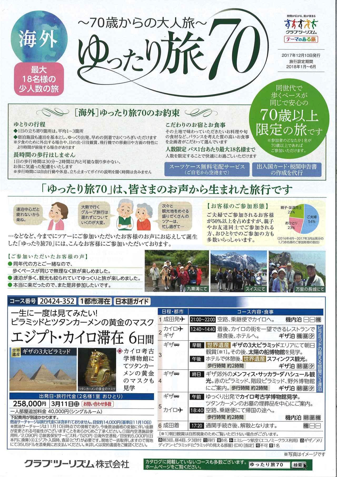 画像: 12/10発行 海外ゆったり旅70