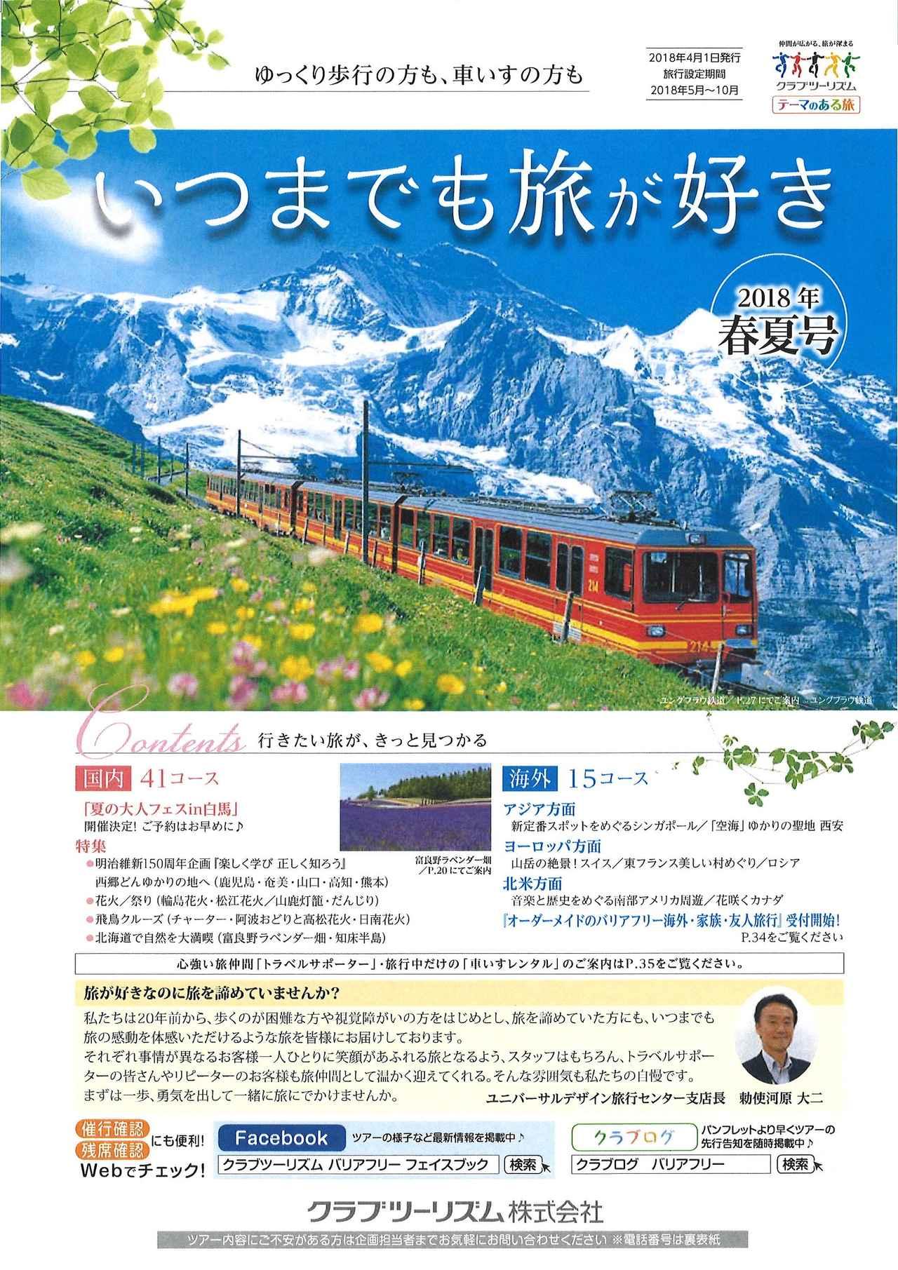 画像: いつまでも旅が好き4月号表紙(バリアフリー旅行商品が掲載されているパンフレットです。
