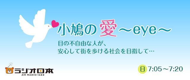 画像: AM1422kHz ラジオ日本 - 小鳩の愛~eye~(こばとのあい)
