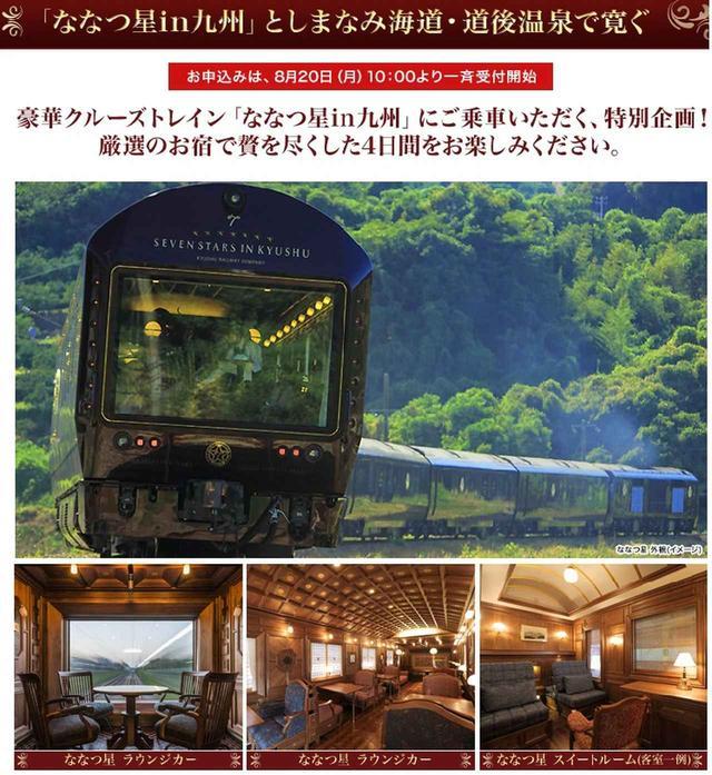 画像: 【豪華列車の旅】 「ななつ星in九州」の旅としまなみ海道・道後温泉で寛ぐ旅