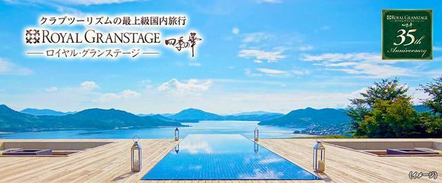 画像: 先行で少しだけコースを紹介! 1日目は、しまなみ海道をぬけ、四国の名湯「道後温泉」に宿泊