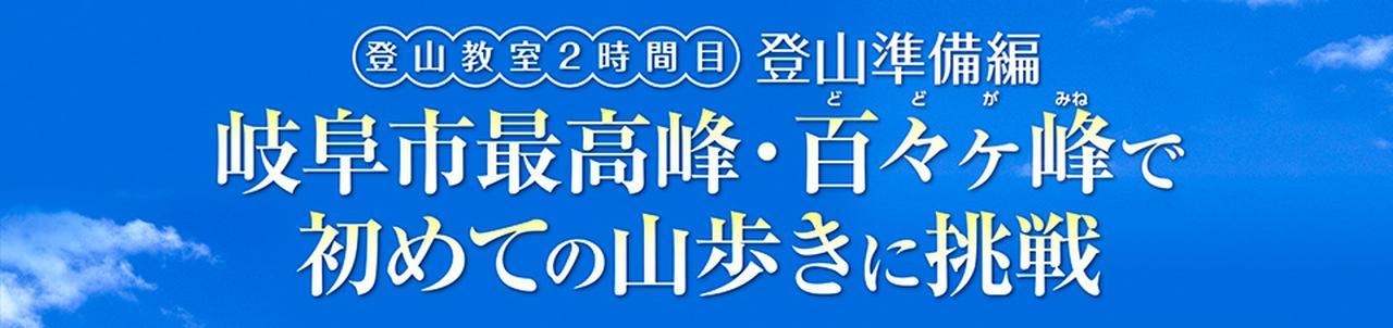 画像: ツアー同行レポート 岐阜県最高峰・百々ヶ峰で初めての山歩きに挑戦│「旅の友」web版【中部・東海版】 │クラブツーリズム
