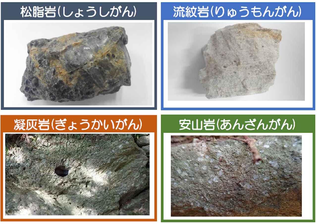 画像: 鳳来寺山で見られる岩石