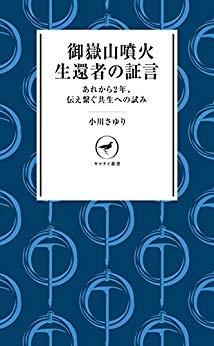 画像: 小川ガイドの著書