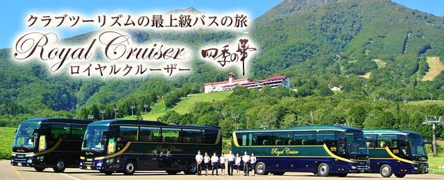 画像: 【中部・東海発】ロイヤルクルーザー 四季の華ツアー・旅行|クラブツーリズム