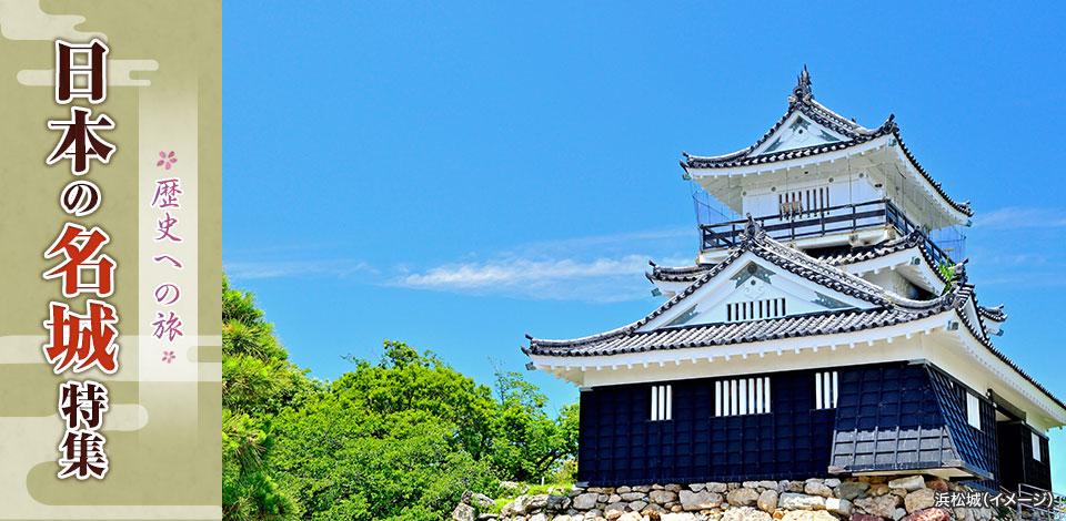 画像: 続日本100名城からツアーを探す|日本の名城ツアー・旅行|歴史への旅|クラブツーリズム