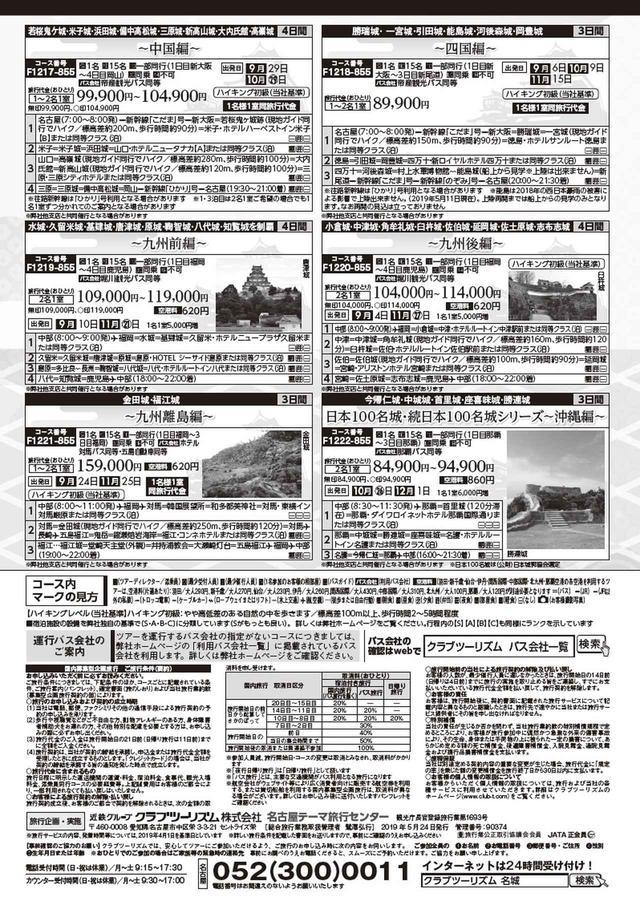画像2: 日本続100名城シリーズ