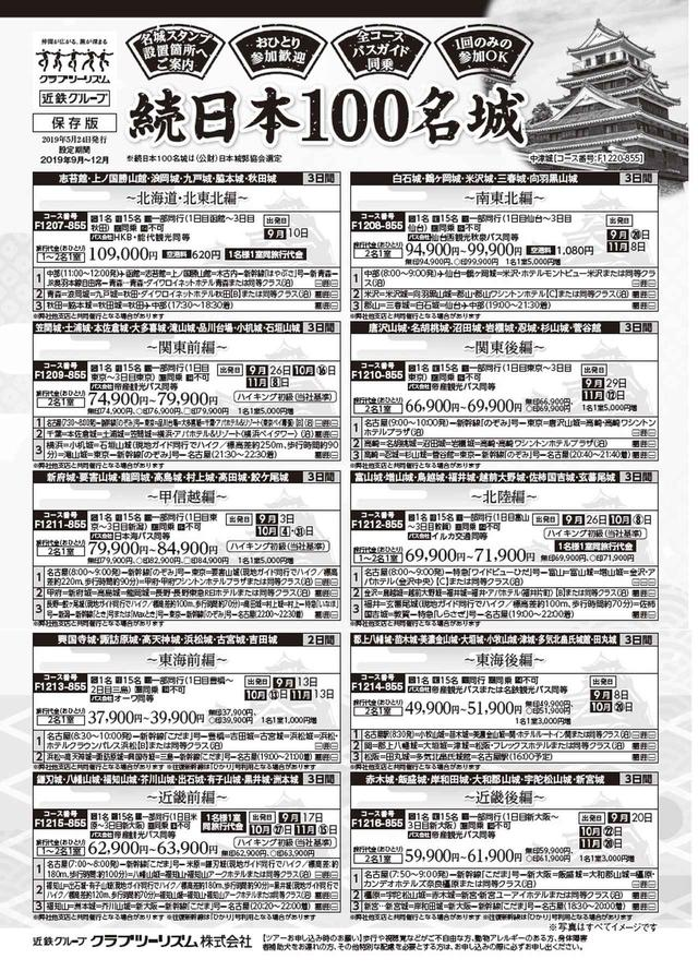画像1: 日本続100名城シリーズ