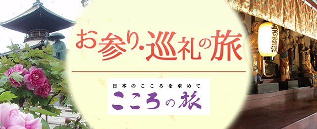 画像: 【関東発】西国三十三所ツアー お参り・巡礼の旅・ツアー クラブツーリズム