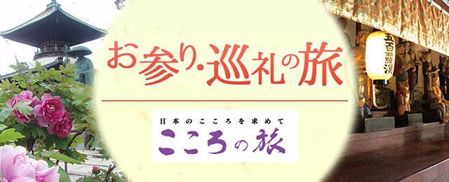 画像: 【関東発】西国三十三所ツアー|お参り・巡礼の旅・ツアー|クラブツーリズム
