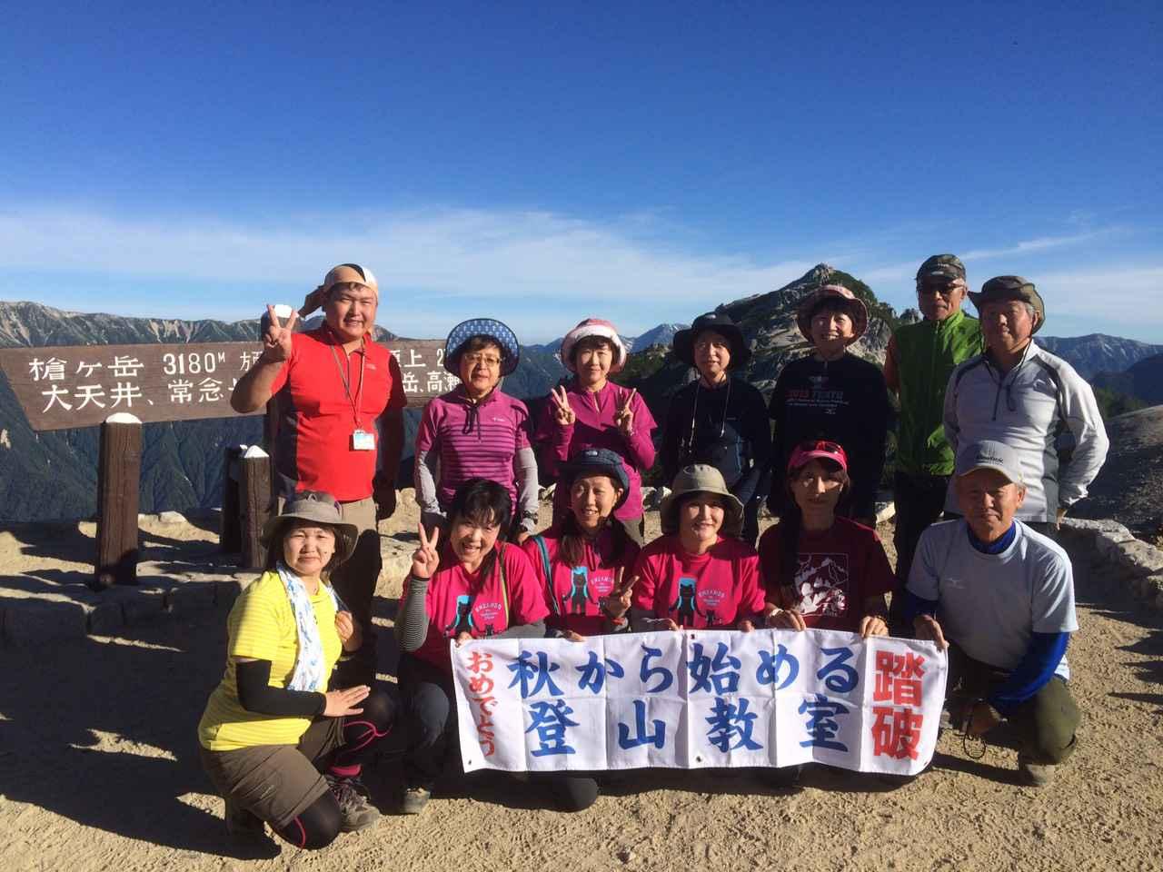 画像: 過去の秋から始める登山教室ツアーより