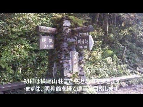画像: 【クラブツーリズム】槍ヶ岳に登り隊(北アルプスに登り隊) www.youtube.com