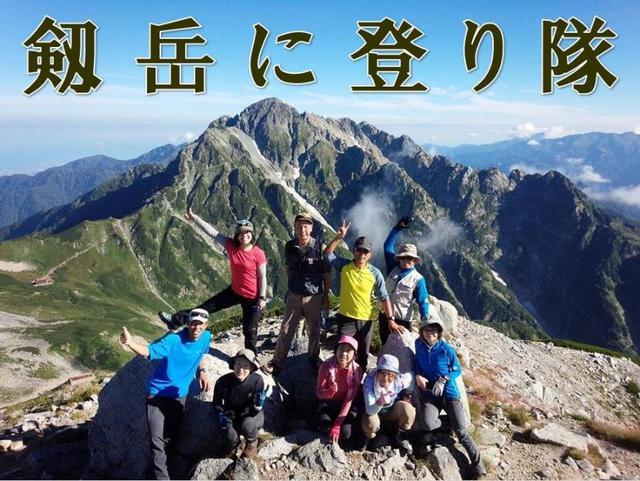 画像: 北ア&剱岳に登り隊2021年~2022年 【8-9月】無料説明会inセントライズ栄 クラブツーリズム