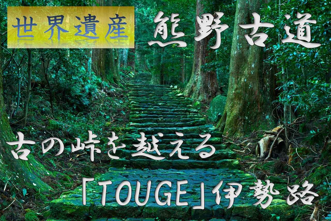 画像: 伊勢から熊野へ向かう祈りの道をあるく「TOUGE」シリーズはこちら