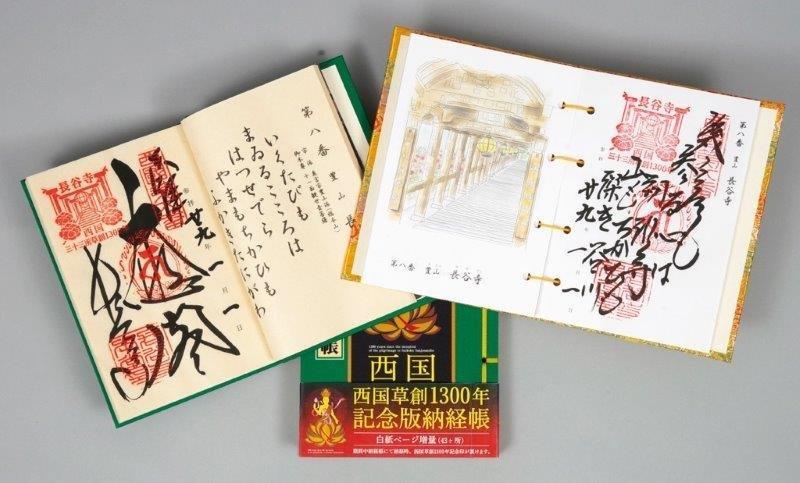 画像: 特別印の押された納経帳(イメージ)