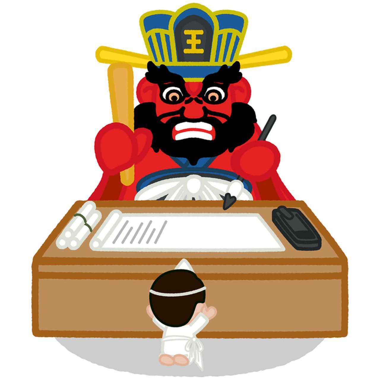 画像: 閻魔大王のイメージ