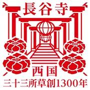 画像: 8番長谷寺の特別印