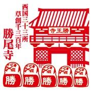 画像: 23番勝尾寺の特別印