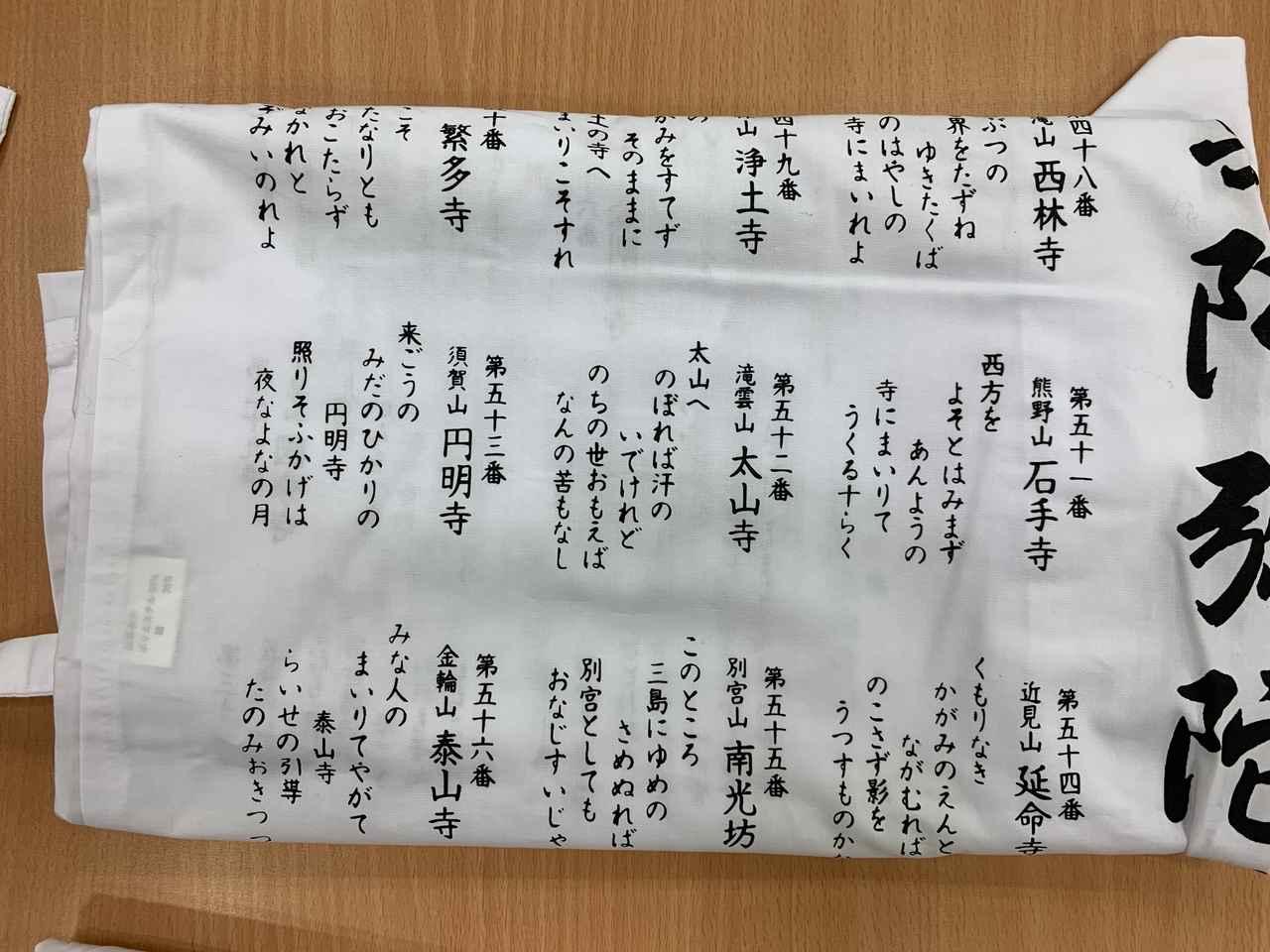 画像: 【拡大】細かく書かれた文字は全寺の御詠歌が書かれています。
